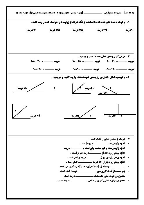 آزمونک ریاضی چهارم دبستان شهید هاشمی نژاد  | فصل 4: اندازه گیری