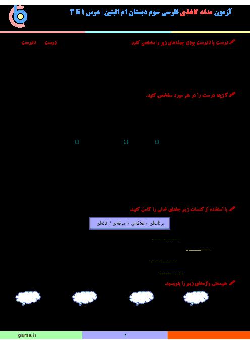 آزمون مداد کاغذی فارسی و نگارش سوم دبستان ام البنین | درس 1 تا 3