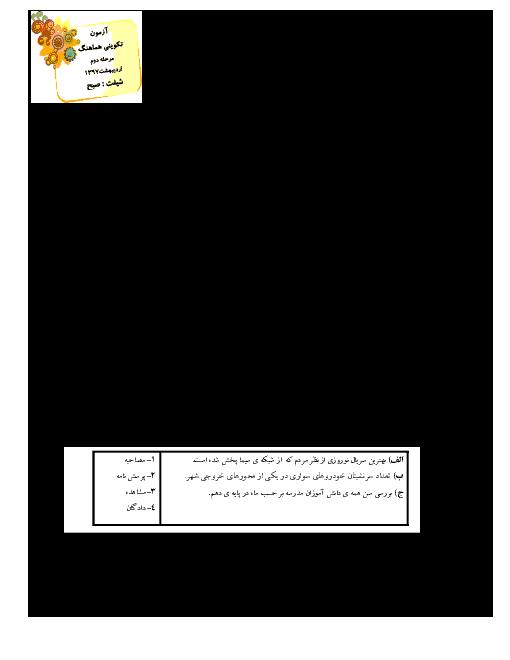 آزمون تکوینی هماهنگ ریاضی و آمار (1) دهم استان کردستان شیفت صبح | اردیبهشت 1397 + پاسخ
