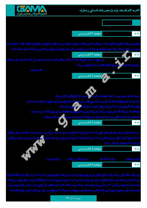 راهنمای گام به گام فلسفه پایه یازدهم رشته انسانی و معارف | پاسخ تأمل، جستجو، نمونه یابی و تمرینهای (کل کتاب)