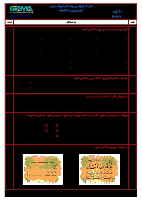 سؤالات امتحان هماهنگ نوبت دوم هدیههای آسمان پایه ششم ابتدائی مدارس ناحیۀ مهاباد | خرداد 1397