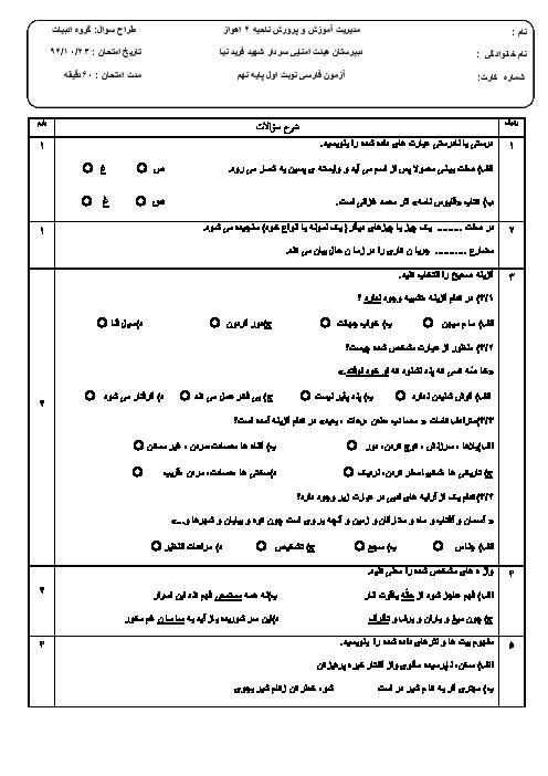 سوالات امتحان نوبت اول ادبیات فارسی نهم دبیرستان شهید فریدنیا | دی 94