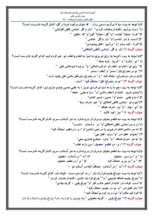 آزمون تستی فارسی نهم   فصل 6: ادبیات جهان (درس 16 و 17)