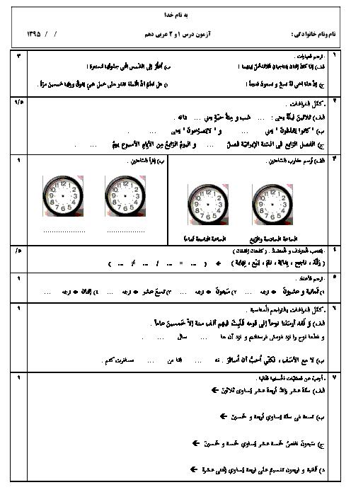 آزمونک عربی (1) انسانی دهم رشته ادبیات و علوم انسانی | درس 1 و 2