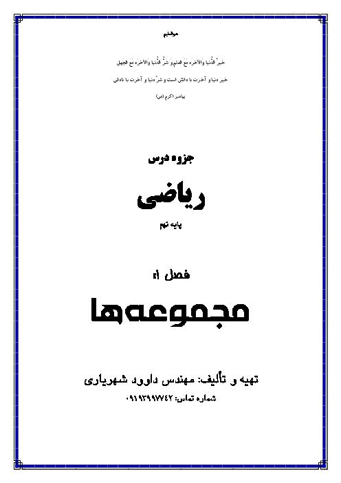 جزوه آموزش ریاضی نهم (فصل 1 تا 5) به همراه مثال و تمرین های متنوع