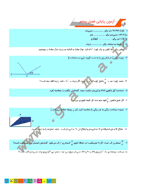 ارزشیابی مستمر ریاضی ششم دبستان  | فصل 5: اندازه گیری