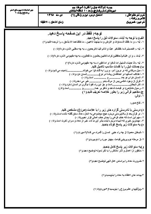 امتحان نوبت اول دین و زندگی (1) دهم دبیرستان امام رضا   دی 95