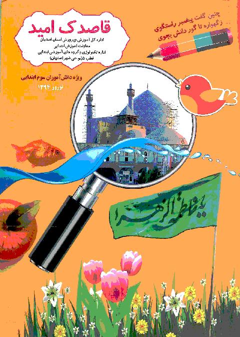 پیک نوروزی پایه سوم دبستان نوروز 1394| اداره کل آموزش و پرورش اصفهان
