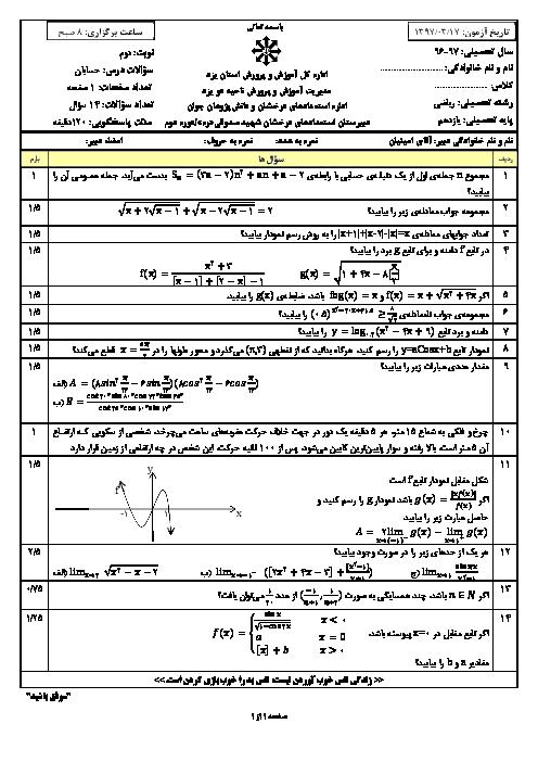 آزمون نوبت دوم حسابان  یازدهم دبیرستان سمپاد شهید صدوقی   خرداد 1397