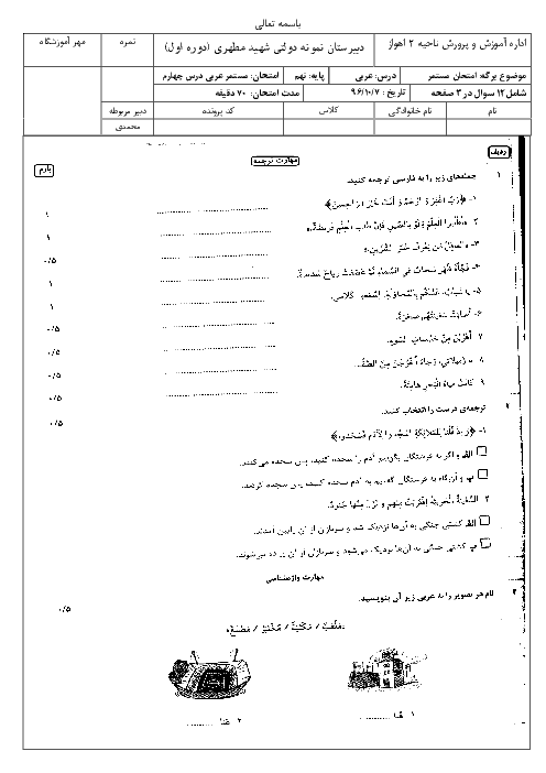 نمونه سوال امتحان عربی نهم دبیرستان نمونه دولتی شهید مطهری اهواز | الدَّرْسُ الرّابِعُ: اَلصَّبْرُ مِفتاحُ الْفَرَجِ