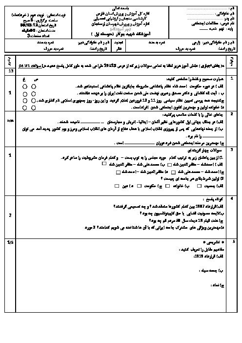 آزمون نوبت دوم مطالعات اجتماعی نهم مدرسه شهید  جوکار | خرداد 1399