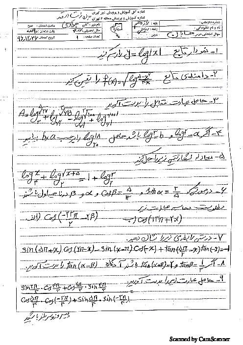 امتحان میاننوبت اسفند حسابان یازدهم دبیرستان جاویدان | فصل 3 و 4