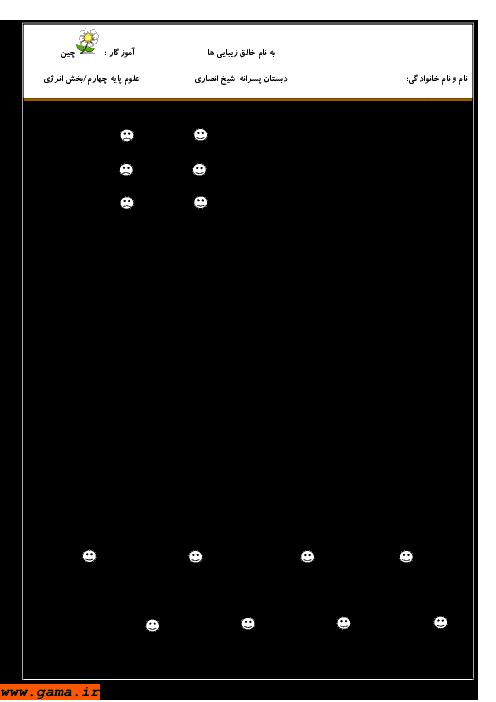آزمونک علوم چهارم دبستان شیخ انصاری   درس 3: انرژی نیاز هر روز ما