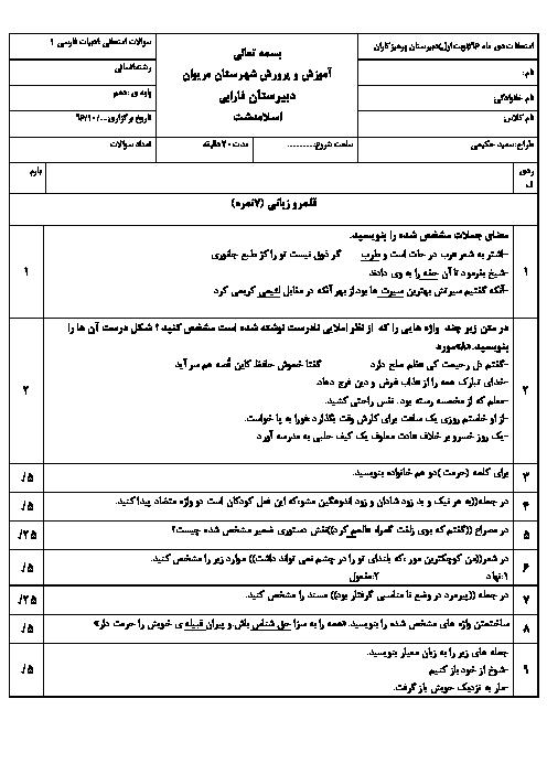 آزمون نوبت اول فارسی دهم دبیرستان عفت مریوان   دی 1396 + پاسخ