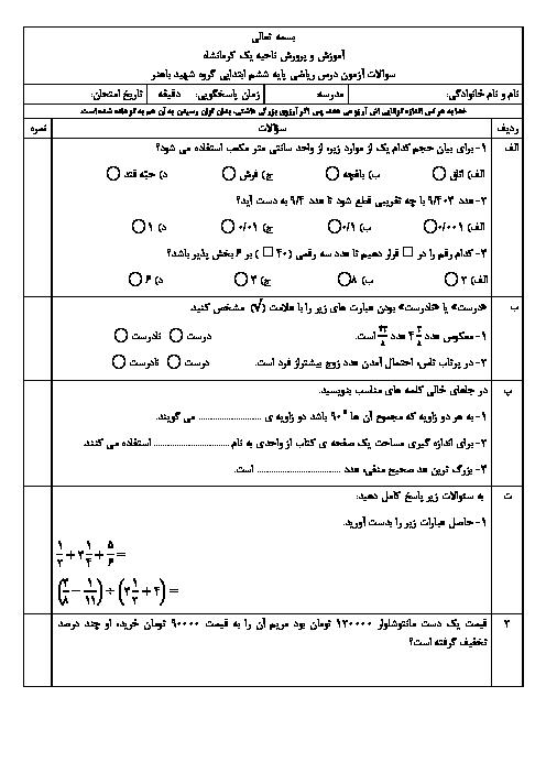 آزمون نوبت دوم ریاضی ششم هماهنگ ناحیه 1 کرمانشاه | خرداد 1398 + پاسخ