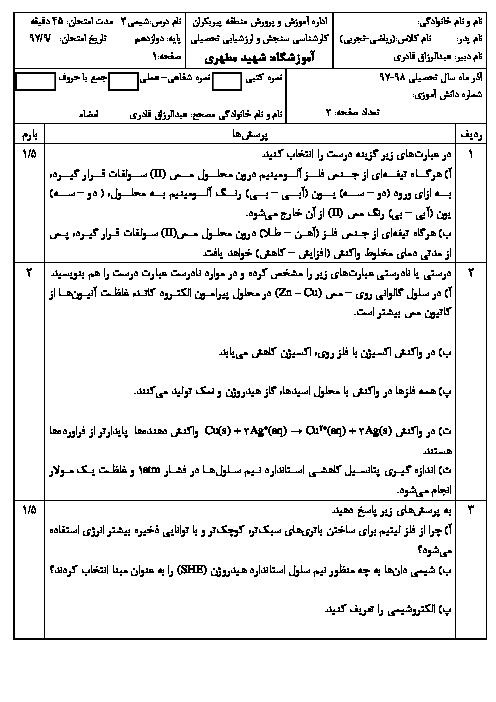 آزمون فصل دوم شیمی (3) دوازدهم دبیرستان شهید مطهری | آذر 1397