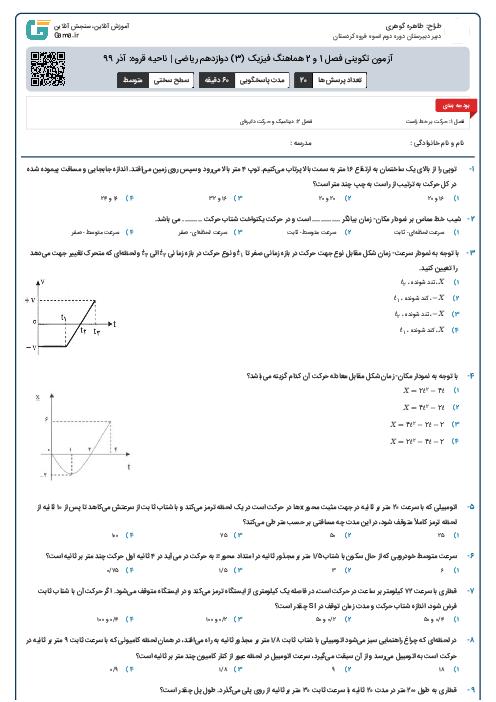 آزمون تکوینی فصل 1 و 2 هماهنگ فیزیک (3) دوازدهم ریاضی | ناحیه قروه: آذر 99