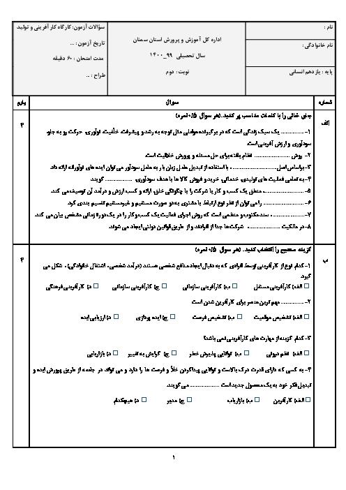 سوالات آزمون نوبت دوم کارگاه کار آفرینی و تولید یازدهم دبیرستان آیت الله حائری | خرداد 1400