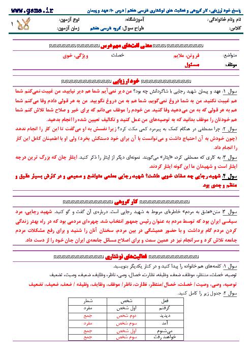 پاسخ خود ارزیابی، كار گروهي و فعاليت هاي نوشتاري فارسی هفتم | درس 10: عهد و پيمان