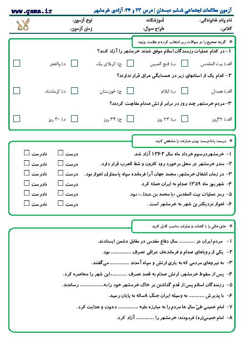 آزمون مطالعات اجتماعی ششم دبستان با پاسخ | درس 23 و 24: آزادی خرمشهر