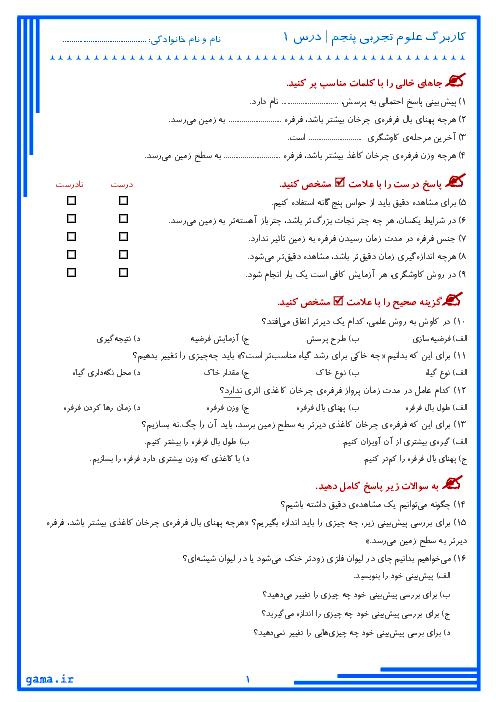کتاب کار و تمرین علوم تجربی پایه پنجم ابتدائی | درس 1 تا 10