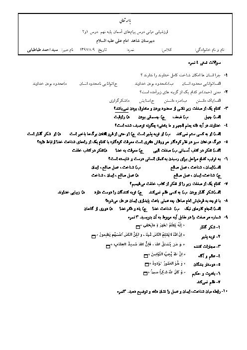 آزمون پیامهای آسمان نهم مدرسه امام علی (ع) | درس 1 و 2