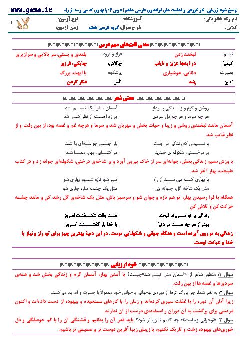 پاسخ خود ارزیابی، كار گروهي و فعاليت هاي نوشتاري فارسی هفتم | درس 4: با بهاري كه مي رسد از راه