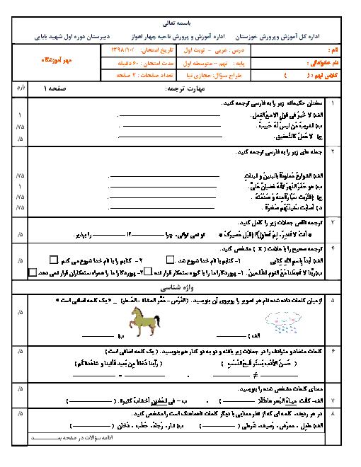 آزمون نوبت اول عربی نهم مدرسه شهید بابایی | دی 98