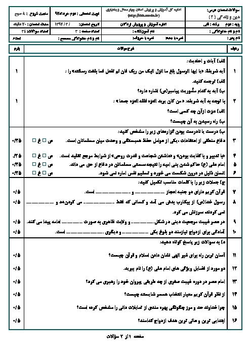 آزمون نوبت دوم دین و زندگی (2) پایه یازدهم دبیرستان شاهد | ویژه خرداد 1397