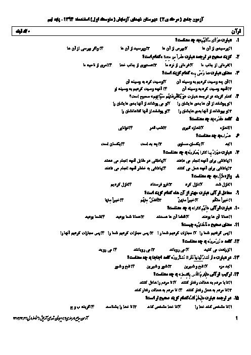 آزمون جامع مرحله 2 . پایه نهم . دبیرستان نمونه دولتی  آزمایش . اسفند 1394