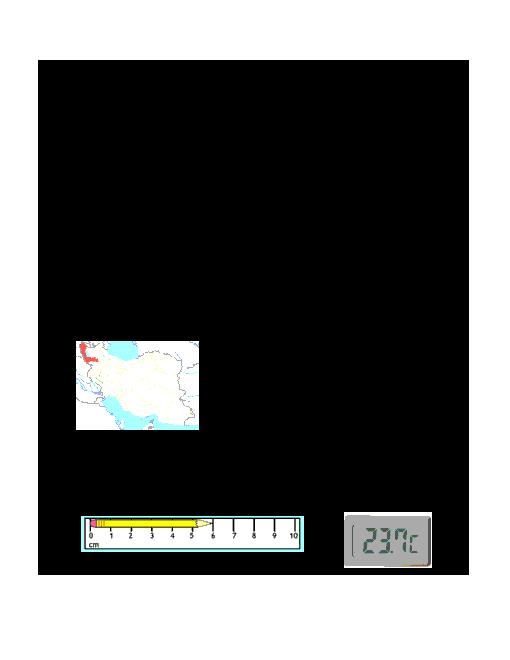 سوالات امتحان نوبت اول فیزیک (1) پایه دهم رشته تجربی   دبیرستان ابن سینا ناحیه 1 ارومیه- دی 95