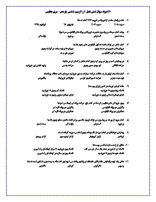 سوالات تستی فصل 1 و 2 زمین شناسی یازدهم دبیرستان اسراء