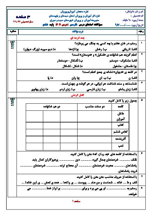 آزمون مدادکاغذی فارسی ششم دبستان سید قطب گزن | درس 3 و 4