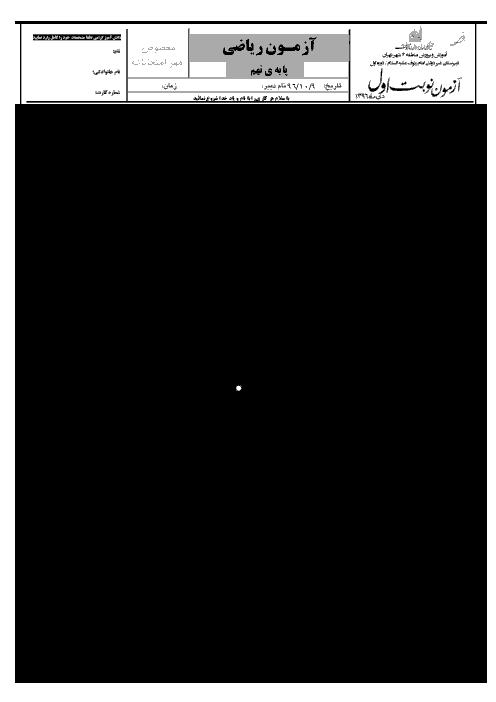 آزمون نوبت اول ریاضی نهم مدرسه امام رئوف | دی 1396