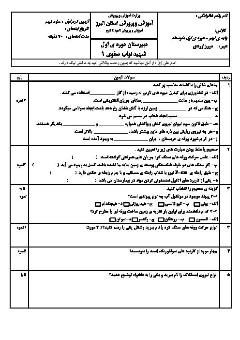 سوالات امتحان ترم اول علوم تجربی نهم مدرسه شهید نواب صفوی کرج | دی 1397