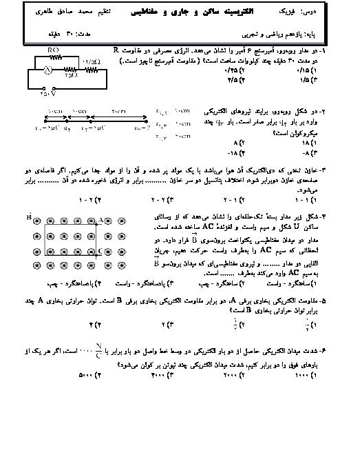آزمون تستی دوره فصل 1 تا 3 فیزیک یازدهم تجربی و ریاضی | الکتریسیته ساکن، جاری و مغناطیس + پاسخ