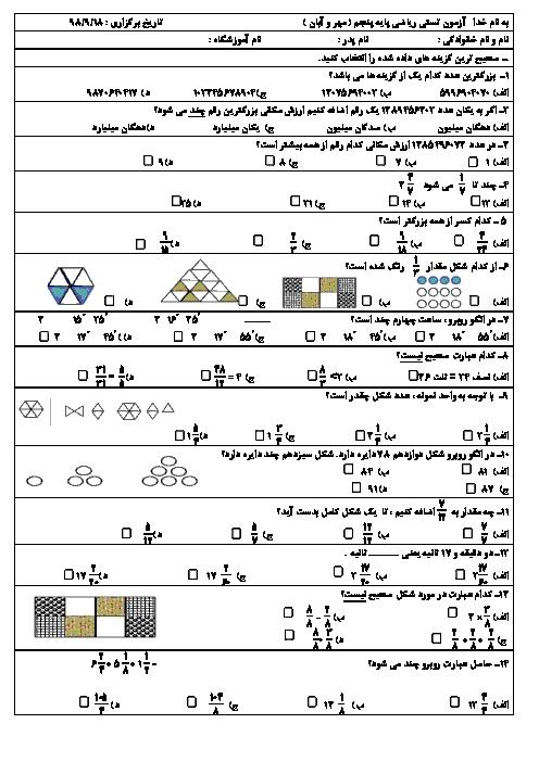 آزمون تستی فصل 1 و 2 ریاضی پنجم دبستان شهید نیازی بروجرد