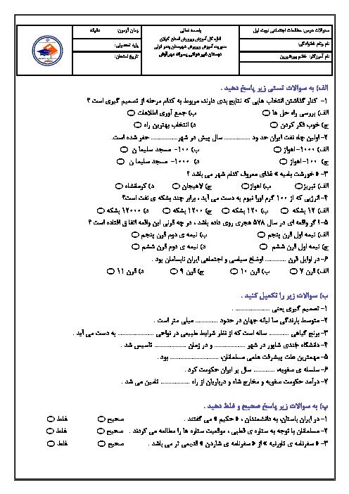 آزمون نوبت اول مطالعات اجتماعی ششم دبستان مهر آوش | دی 97