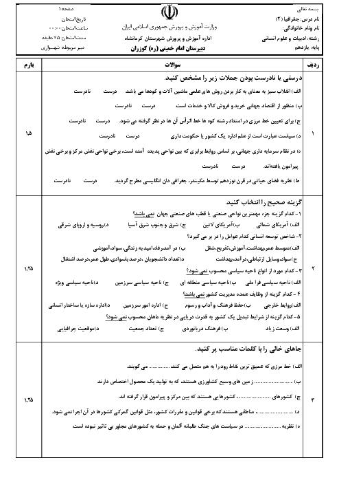 آزمون نوبت دوم جغرافیا (2) یازدهم دبیرستان امام خمینی کوزران | خرداد 1398