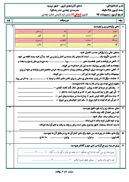 آزمون نوبت دوم ادبیات فارسی ششم دبستان امام رضا ارومیه | اردیبهشت 1397