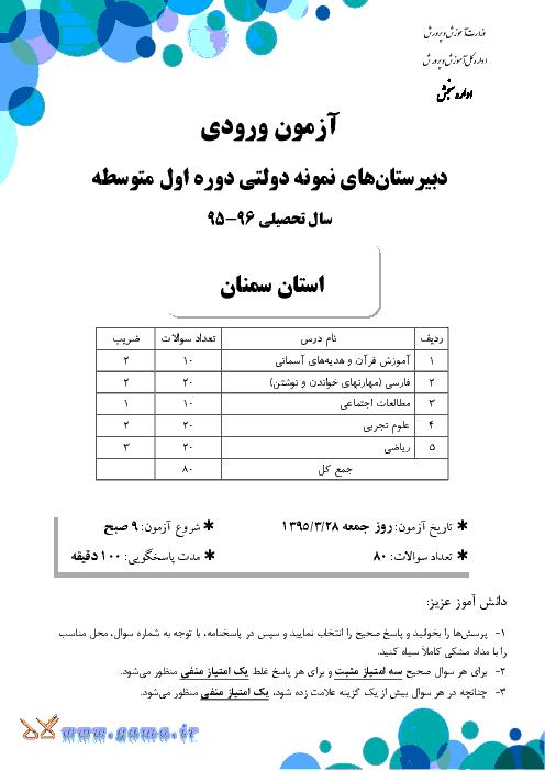 سوالات و پاسخ کلیدی آزمون ورودی پایه هفتم دبیرستان های نمونه دولتی دوره اول متوسطه سال تحصیلی 96-95 | استان سمنان