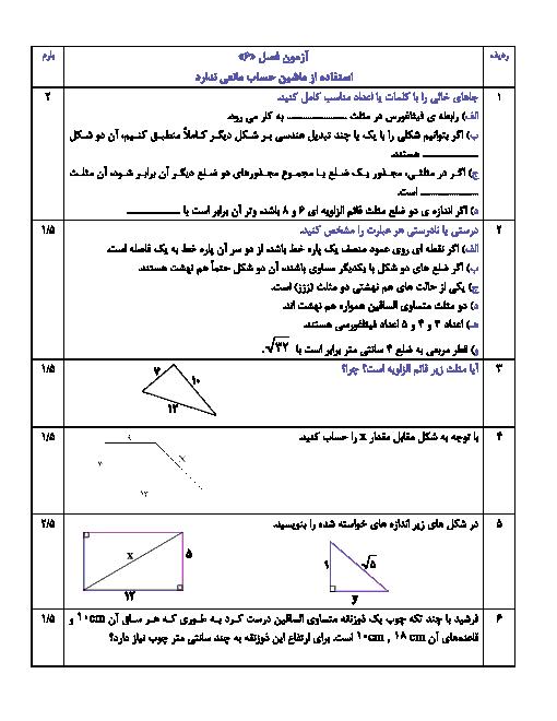 آزمون فصل 6 ریاضی هشتم | مثلث