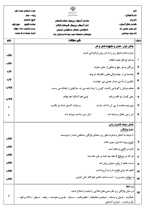آزمون نوبت اول فارسی (1) پایه دهم دبیرستان امام خمینی   دی 1396 + پاسخ