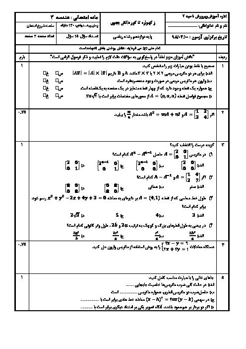 نمونه سوالات و پاسخنامه امتحان پیشنهادی نوبت دوم هندسه (3) دوازدهم | خرداد 1398