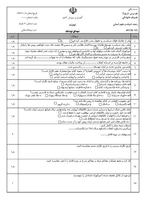 سوالات امتحان نیمسال اول تاریخ (3) دوازدهم دبیرستان شهید رجایی تودشک | دی 1397