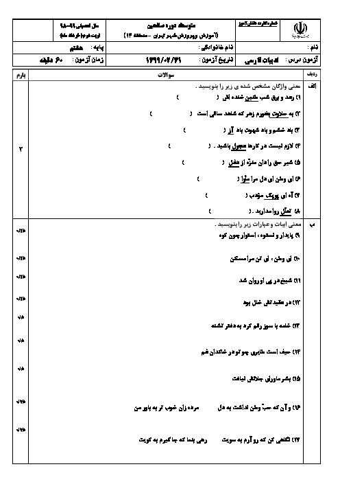 آزمون نوبت دوم ادبیات فارسی هشتم مدرسه صالحین | خرداد 1399