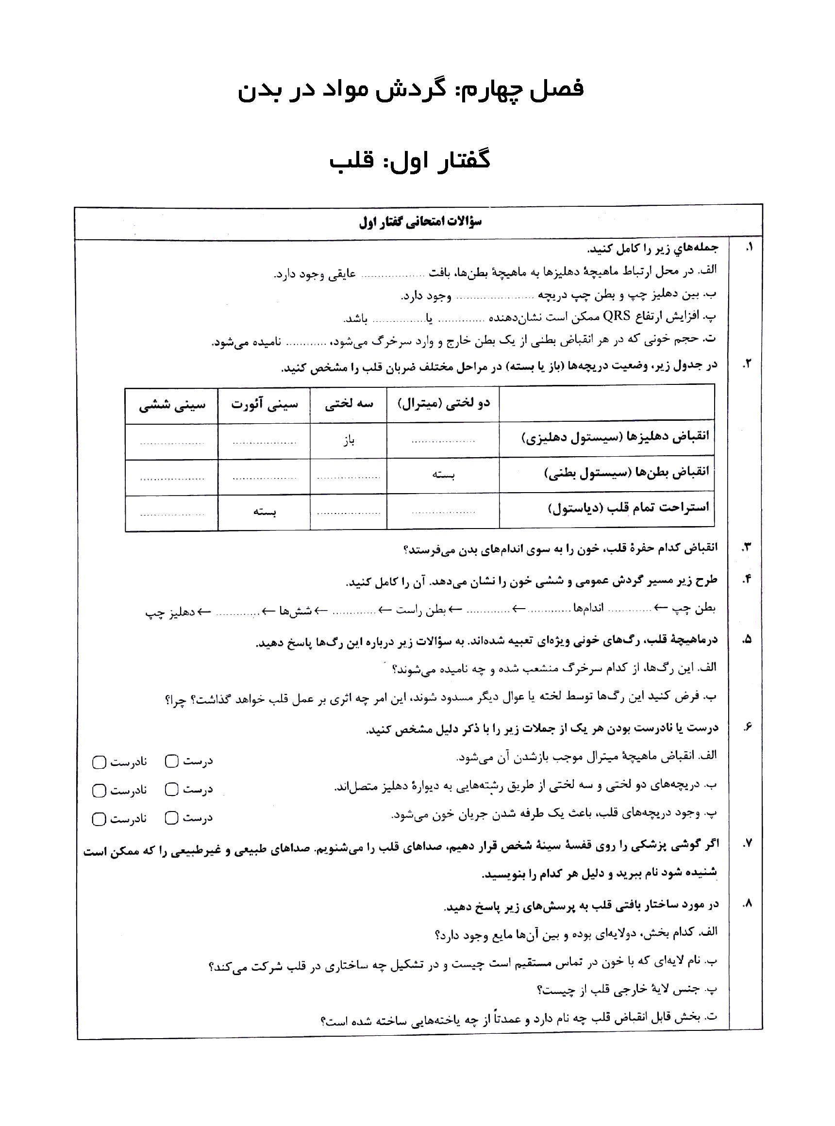 سوالات امتحانی زیست شناسی (1) دهم با جواب | فصل 4: گردش مواد در بدن (گفتار 1 تا 4)