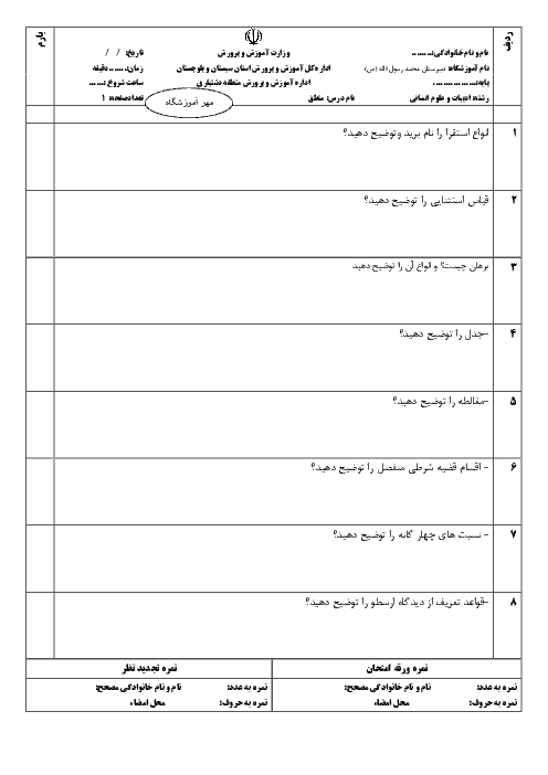 آزمون نوبت دوم منطق دهم رشته ادبیات و علوم انسانی دبیرستان محمد رسول الله (ص) منطقۀ دشتیاری - خرداد 96