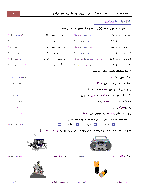 سؤالات طبقه بندی شده امتحانات هماهنگ استانی عربی پایه نهم با جواب | الدَّرْسُ السّابِعُ: ثَمَرَةُ الْجِدِّ