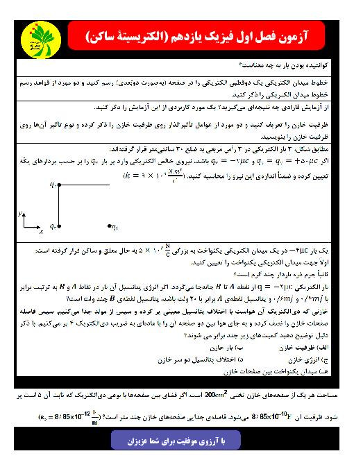 آزمون فیزیک (2) یازدهم دبیرستان هاجر | فصل 1: الکتریسیتۀ ساکن